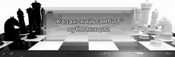 """""""Казахский гамбит"""" - публикации."""
