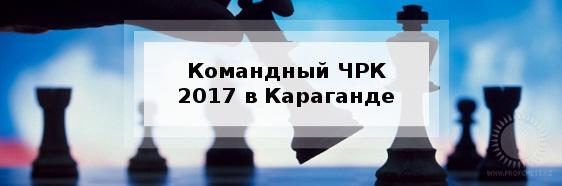 Командный ЧРК 2017