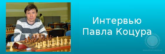 Интервью Павла Коцура: «У женской сборной Казахстана огромные перспективы»