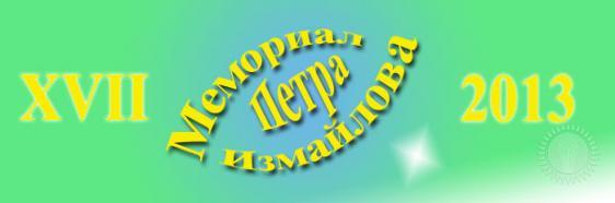 Мемориал Измайлова 2013