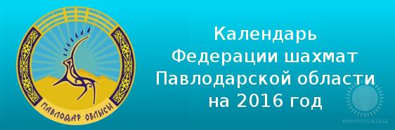 Календарь ФШПО 2016