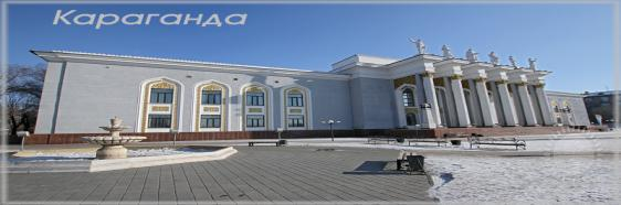 Чемпионат РК по быстрым шахматам в Караганде