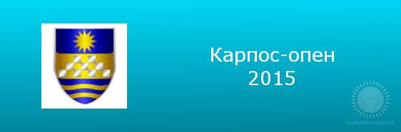 Казахстанцы в Македонии