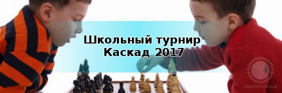 Школьный турнир Каскад 2017