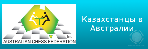 Казахстанцы в Австралии