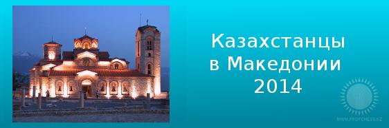 Выступление казахстанцев в Македонии