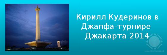 Кирилл Кудеринов в Джапфа-турнире