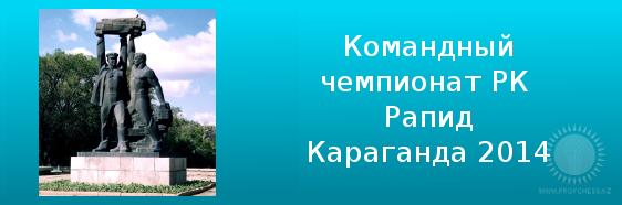 Командный чемпионат РК (рапид) 2014 года