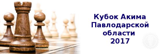 Кубок Акима Павлодарской области 2017