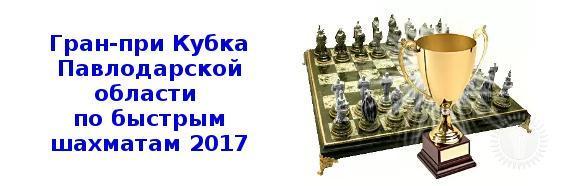 Гран-при Кубка Павлодарской области по быстрым шахматам 2017