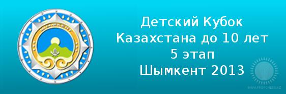 5 этап Детского кубка Казахстана до 10 лет