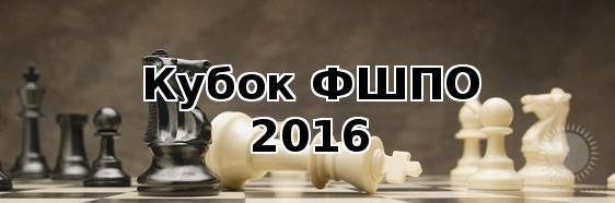 Кубок ФШПО 2016