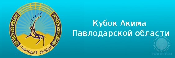 Кубок Акима Павлодарской области