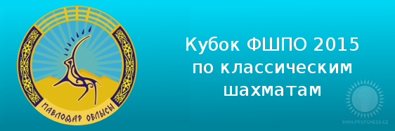 Кубок ФШПО 2015 по классическим шахматам.