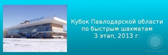3 этап Кубка Павлодарской области по быстрым шахматам