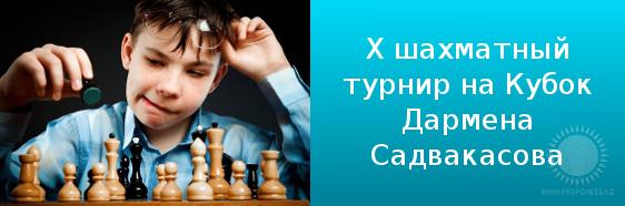 Кубок Дармена Садвакасова