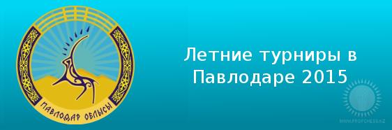 Летние турниры в Павлодаре