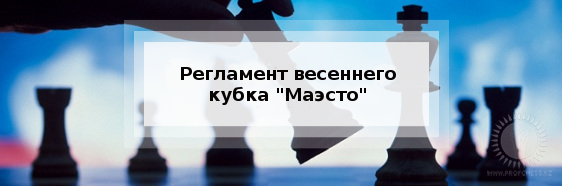 "Регламент весеннего кубка ""Маэсто"""