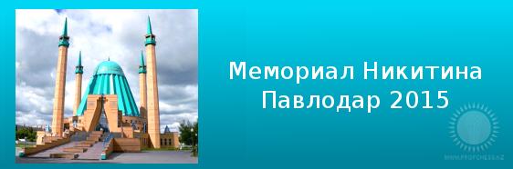 Мемориал Никитина 2015