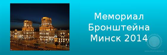 Казахстанцы в Минске на Мемориале Бронштейна