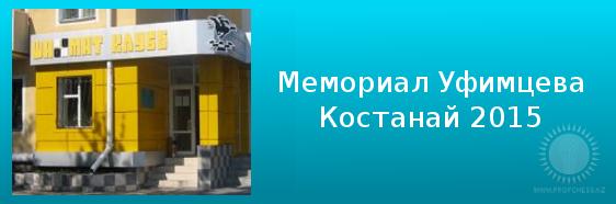 Мемориал Уфимцева 2015