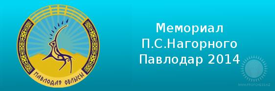 Мемориал П.С.Нагорного