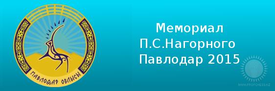 Мемориал П.С.Нагорного 2015