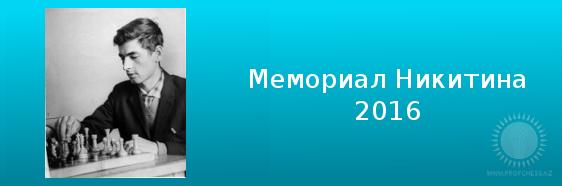 Мемориал Никитина 2016