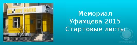 Стартовые листы Мемориала Уфимцева 2015