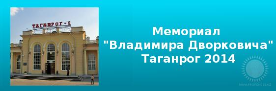 Мемориал Владимира Дворковича - Гульмира Даулетова в быстрых шахматах