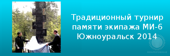Казахстанцы на турнире по быстрым шахматам в Южноуральске