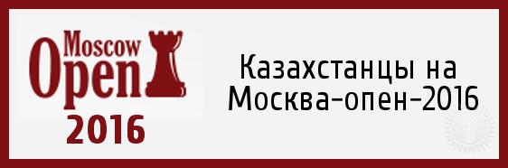 Казахстанцы на Москва-опен-2016