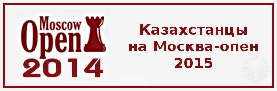 Казахстанцы на Москва-опен 2015