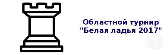 """Областной турнир """"Белая ладья 2017"""""""