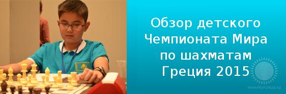Азамат Аубакиров - Обзор Чемпионата Мира 2015 в Греции