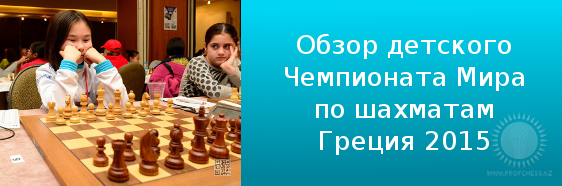 Ержан Шакенов - Обзор Чемпионата Мира 2015 в Греции