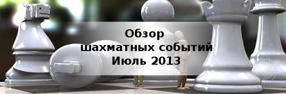Обзор шахматных событий в июле 2013