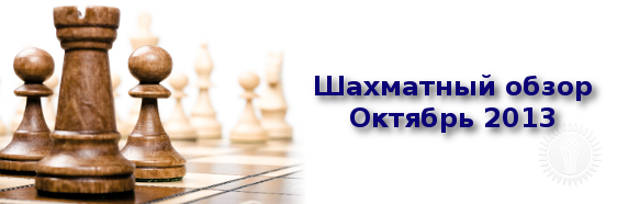 Октябрь для шахматистов Казахстана