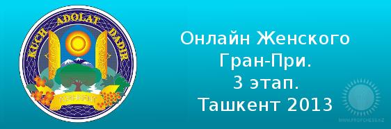 Онлайн третьего этапа Гран-При в Ташкенте