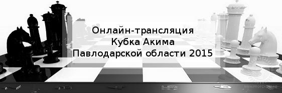 Online Cup of Akim of Pavlodar region