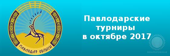 Павлодарские турниры в октябре 2017