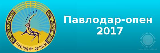 Павлодар-опен 2017