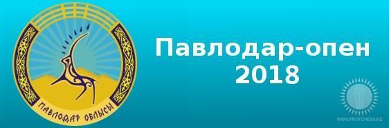Павлодар Опен 2018