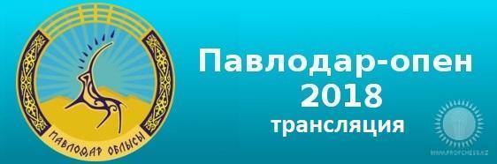 """Трансляция """"Павлодар-опен 2018"""""""