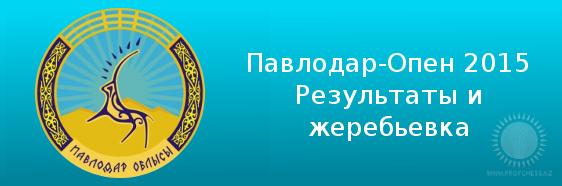 Результаты и жеребьевка Павлодар-опена 2015