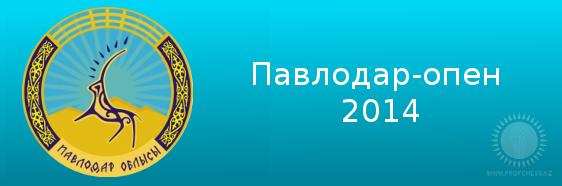 Основной материал о Павлодар-опене 2014 года