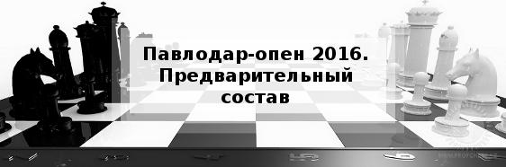 Павлодар-опен 2016. Предварительный состав.