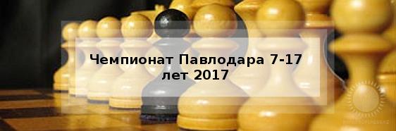 Чемпионат Павлодара 7-17 лет 2017