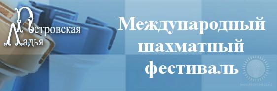 """Регламент """"Петровской ладьи"""""""