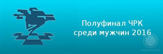 Полуфинал ЧРК среди мужчин 2016.